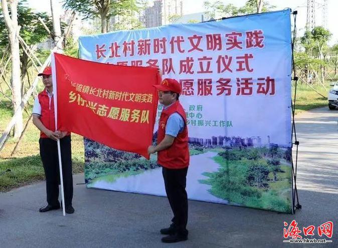 重庆时时彩做��k�ze&_海口秀英区长北村新时代文明实践志愿服务队成立