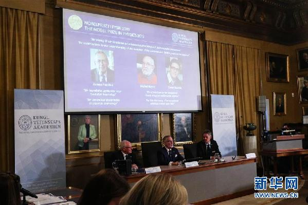 (国际)(1)三名科学家分享2019年诺贝尔物理学奖