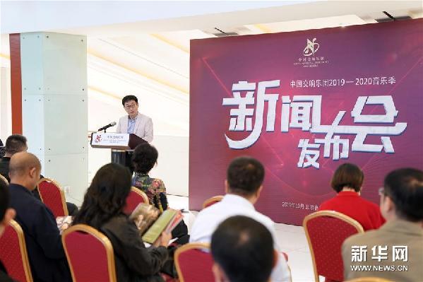 (文化)(1)中国交响乐团发布2019-2020音乐季演出安排