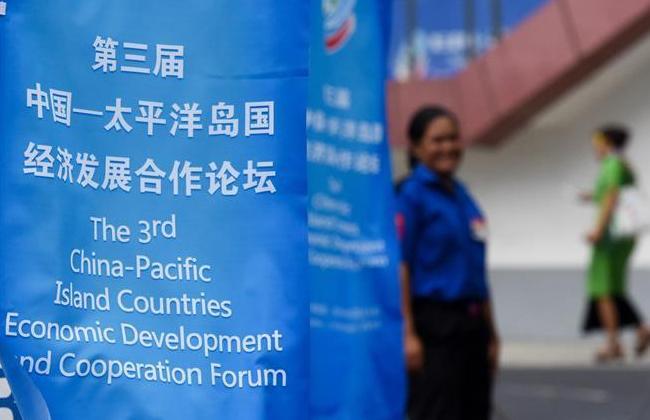 (国际)(2)第三届中国-太平洋岛国经济发展合作论坛开幕