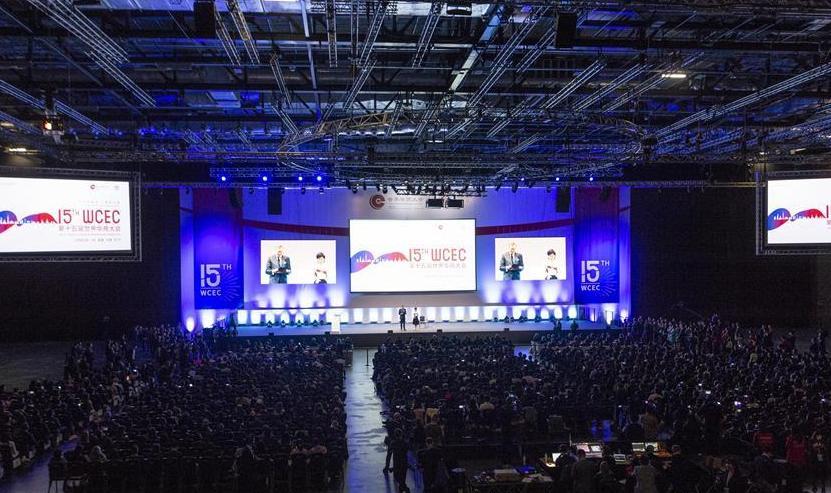 (国际)(1)第十五届世界华商大会在伦敦举办