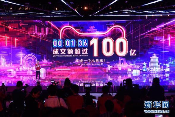 """(图文互动)2019天猫""""双11""""1分36秒成交额突破百亿元"""
