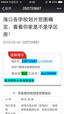 辟谣:微信朋友圈疯传2016年海口中小学划片范围不实