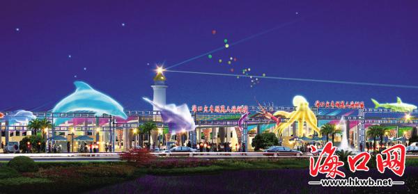 海口万人海鲜广场本月开建 年底前迎客