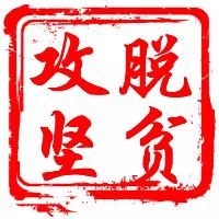 习近平:万众一心夺取脱贫攻坚战全面胜利