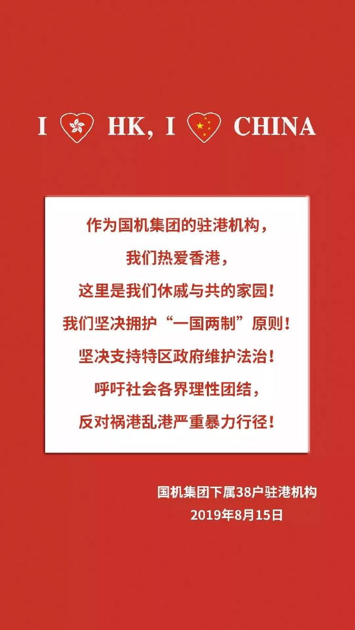 香港职位权力结构图
