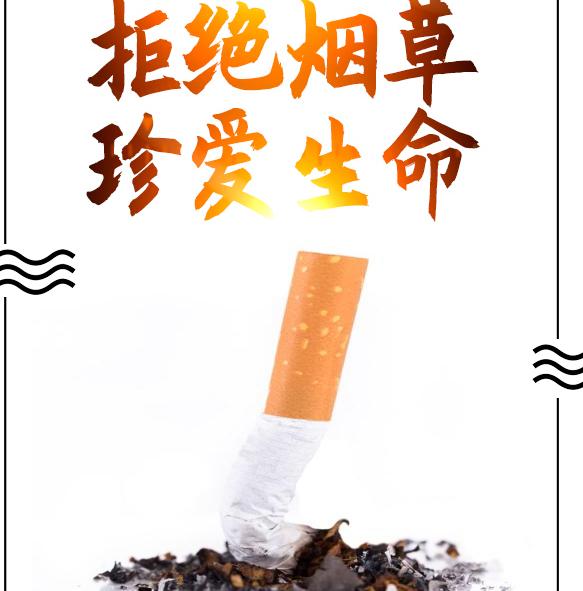 公益廣告:拒絕煙草 珍愛生命