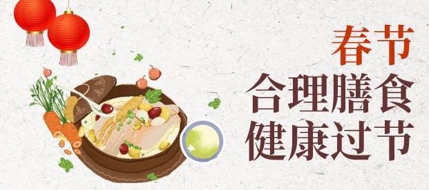 公益广告:春节合理膳食 健康过节