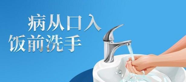 公益广告:病从口入 饭前洗手