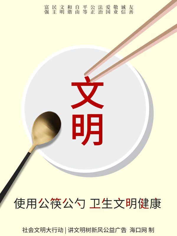 公益广告:使用公筷公勺 卫生文明健康