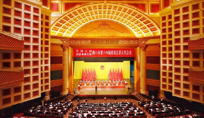 政协美高梅游戏市第十四届委员会第五次会议隆重开幕