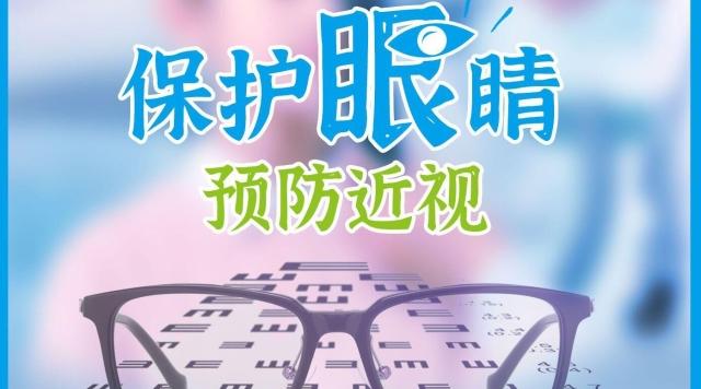公益广告:保护眼睛 预防近视