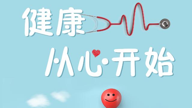 公益广告:健康 从心开始