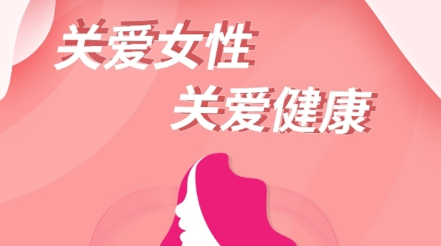 公益广告:关爱女性 关爱健康