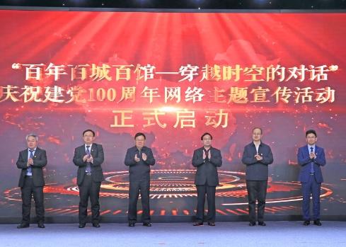 穿越时空对话百年!庆祝建党100周年百城网络宣传活动启动
