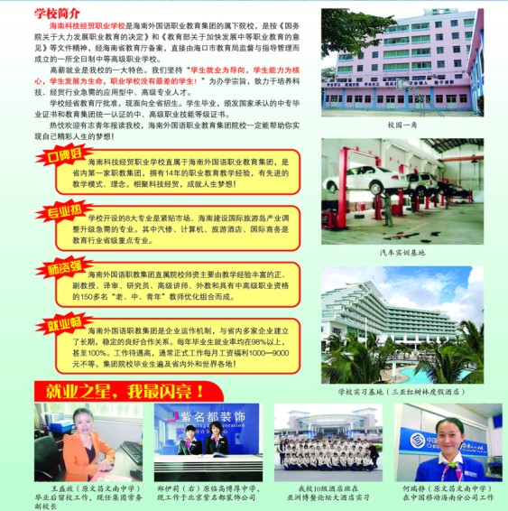 海南科技经贸职业学校_学校图标展示_海口市2012年