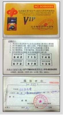 市民黄先生偶然从朋友处得到的福彩3D会员卡,及购买收据。本报记者孟凡泽摄