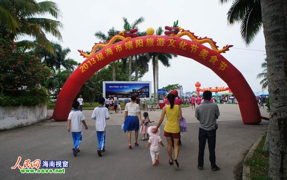 2013年琼海市端阳旅游文化节