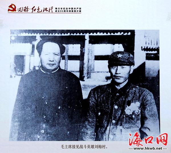 """纪念建党95周年 海口展""""红色""""老照片为党庆生"""