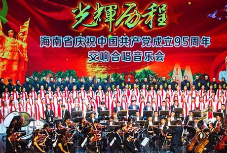 献礼建党95周年 交响音乐会《光辉历程》海南上演