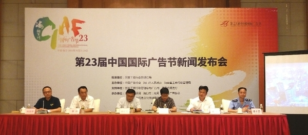 第23届中国国际广告节将在海口举办 广告大师齐聚椰城