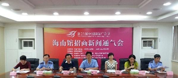 海口将举办第23届中国国际广告节 特设海南特色展区
