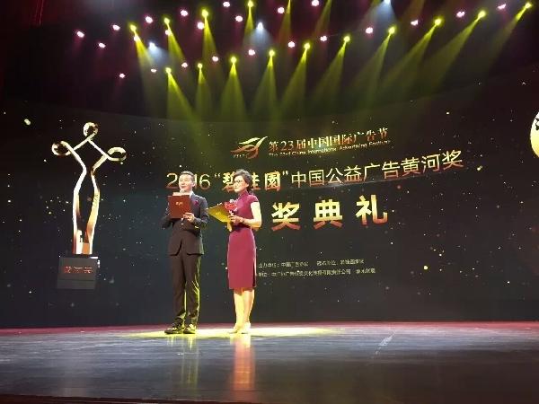 2016中国公益广告黄河奖颁奖 五个金奖作品诞生