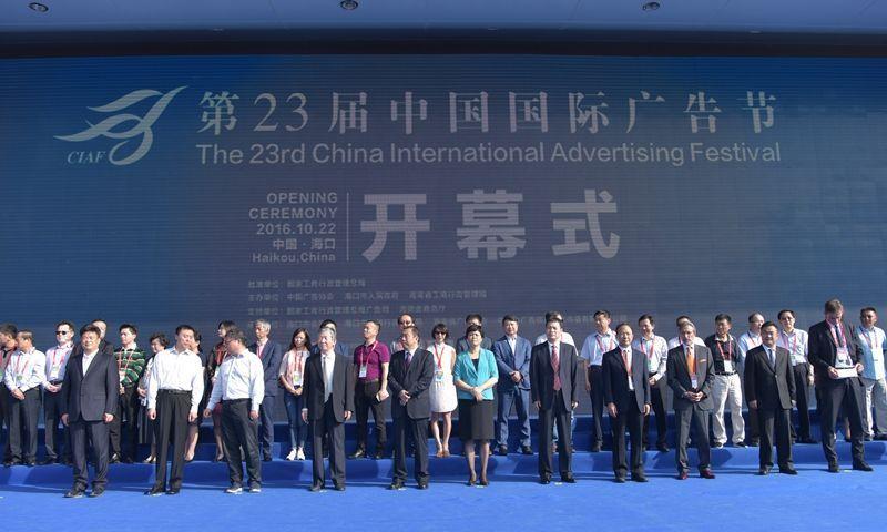 23届中国国际广告节海口开幕 海南元素将融入核心论坛
