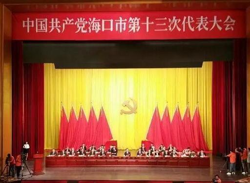 中共海口市第十三次代表大会隆重开幕