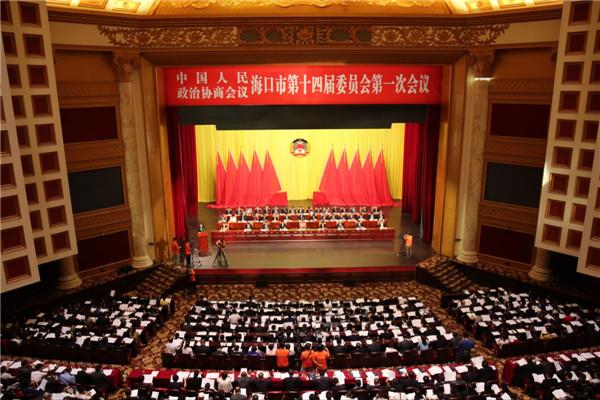 政协海口市第十四届委员会第一次会议隆重开幕