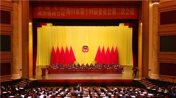 政协海口市第十四届委员会第二次会议开幕