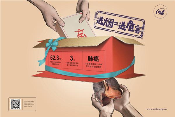 """""""送烟等于送危害""""系列公益广告"""