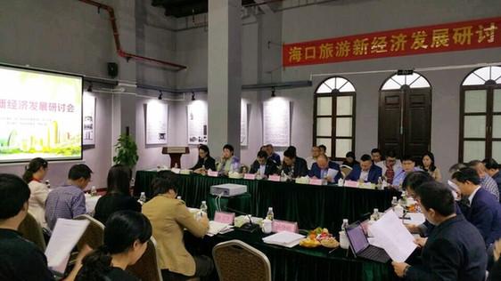 海口旅游新经济发展研讨会召开