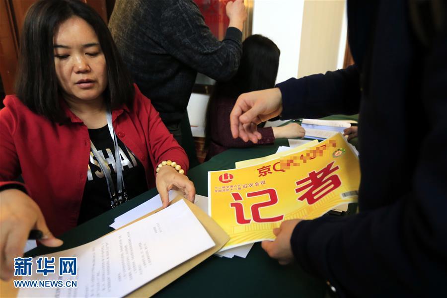 (两会)(1)参加全国政协十二届五次会议采访报道的记者领取证件