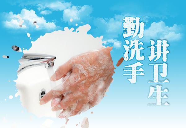 公益广告:勤洗手讲卫生