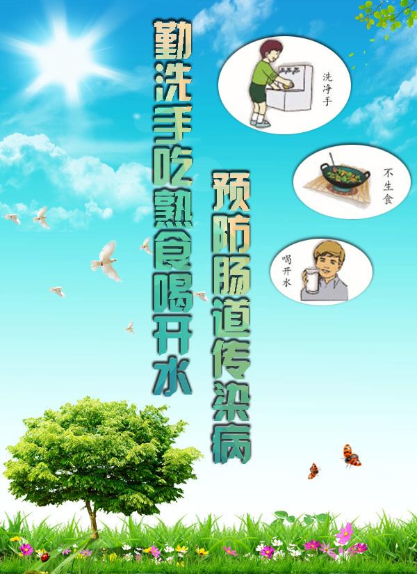 公益广告:勤洗手吃熟食喝开水 预防肠道传染病