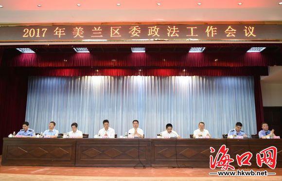 提升政法工作水平 海口美兰区召开区委政法工作会议