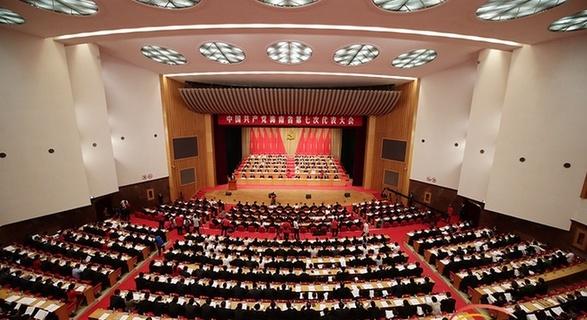 中国共产党海南省第七次代表大会开幕