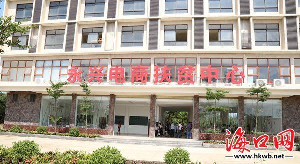 """电商扶贫""""玩大了"""" 海南首个镇级电商扶贫中心永兴..."""