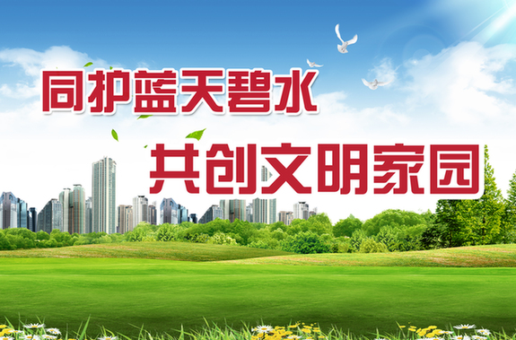 公益广告:同护蓝天碧水 共创文明家园