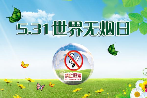 公益广告:5.31世界无烟日 无烟·健康·发展