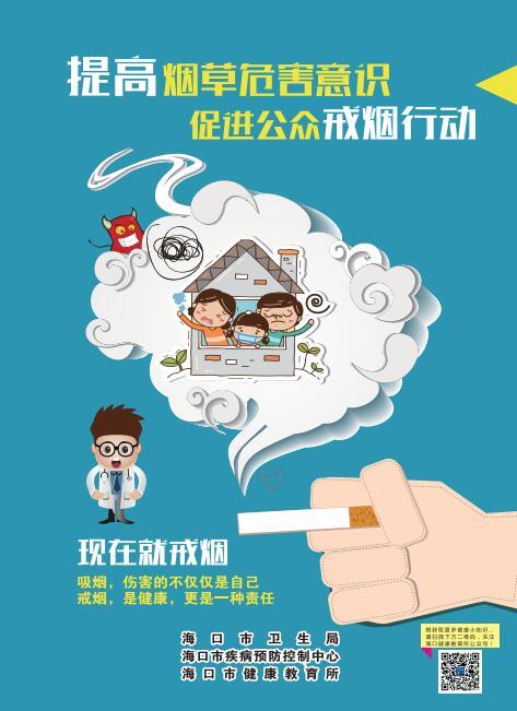 公益广告:提高烟草危害意识 促进公众戒烟行动图片
