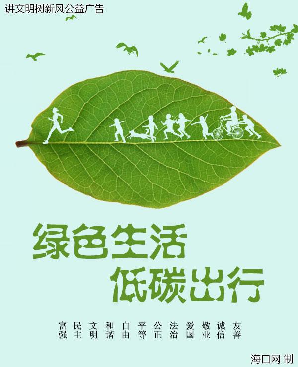 公益广告:绿色生活 低碳出行