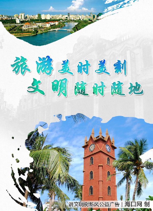 旅游美时美刻文明随时随地_公益广告_【新】温暖城市