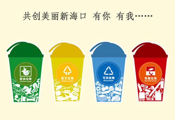 公益广告:配合垃圾分类 争做文明市民