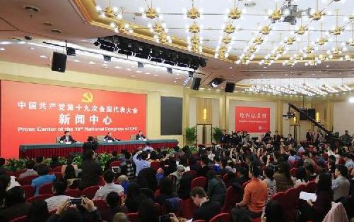 十九大新闻中心举行记者招待会