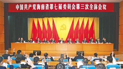 海南审议通过关于认真学习宣传贯彻党的十九大精神意见
