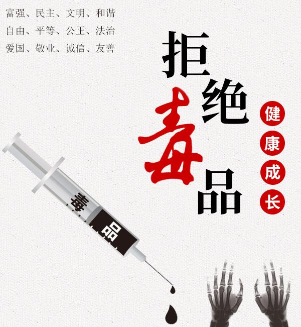 公益广告:拒绝毒品 健康成长
