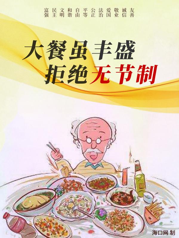 公益广告:大餐虽丰盛 拒绝无节制