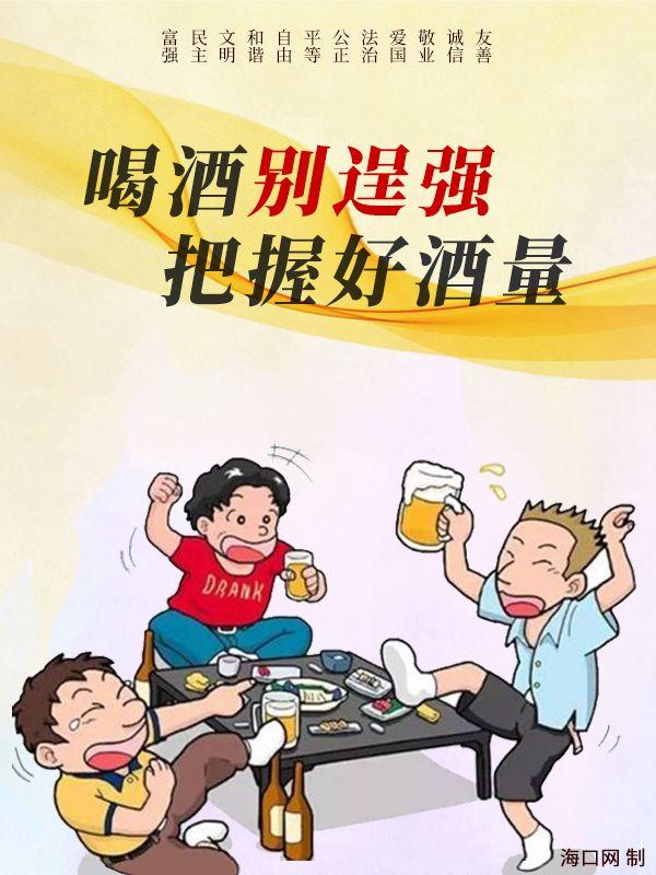 公益广告:喝酒别逞强 把握好酒量